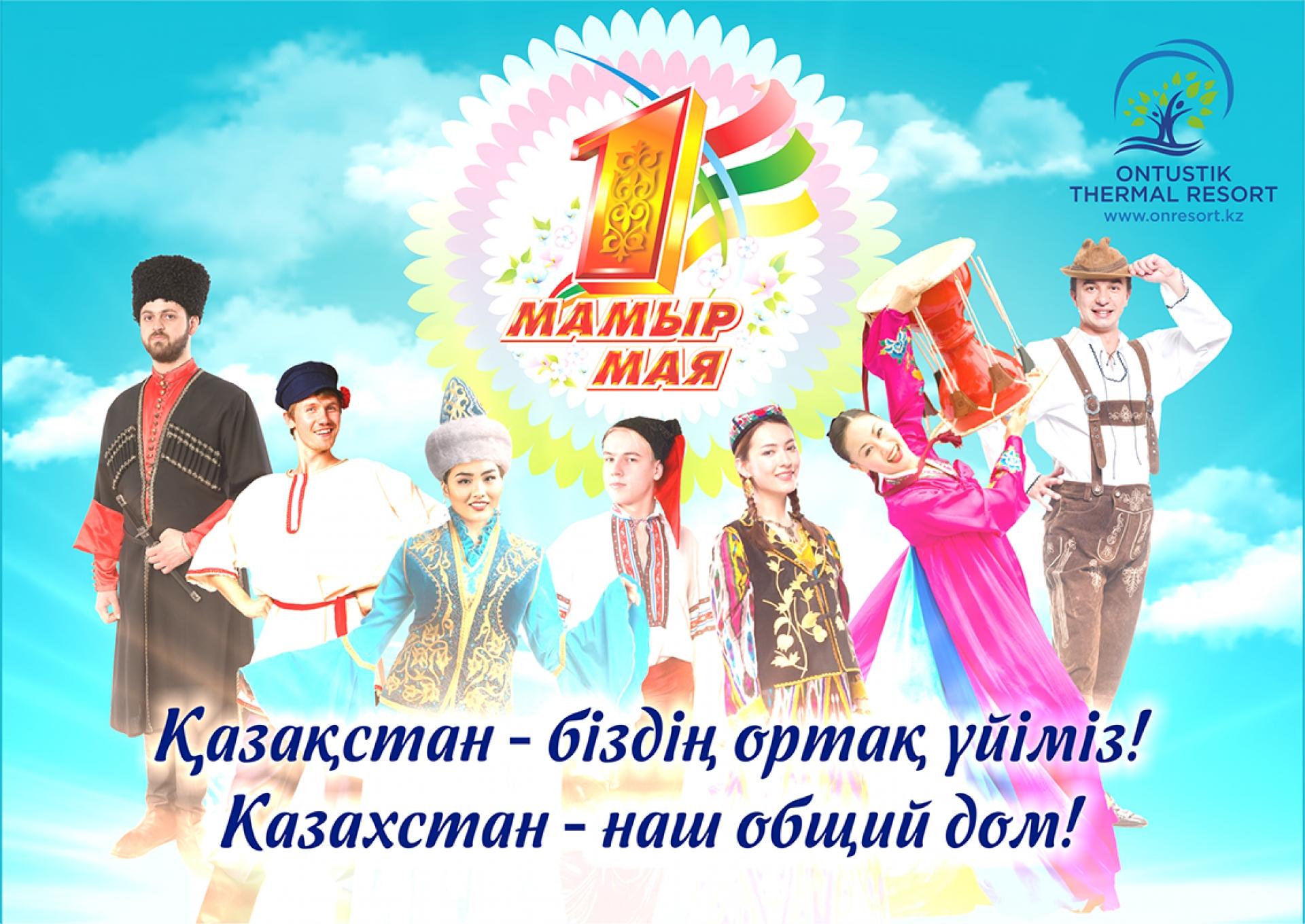 Казахстан поздравления 1 мая
